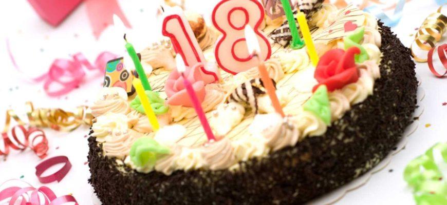 Тортик на 18 лет. Поздравление с совершеннолетием.
