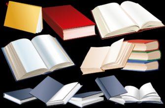 Книги. Красивые поговорки и пословицы про книгу
